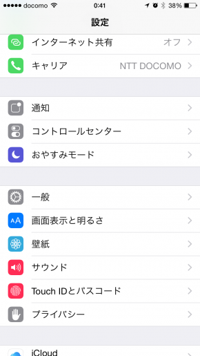 iPhone-setting