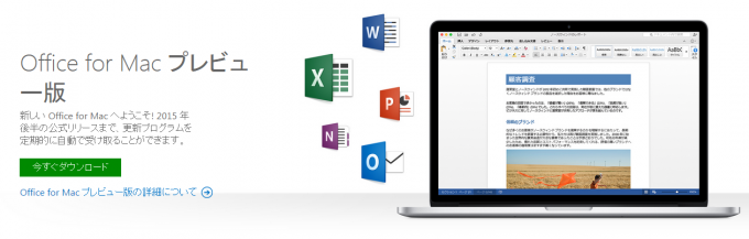 office-for-mac-2016